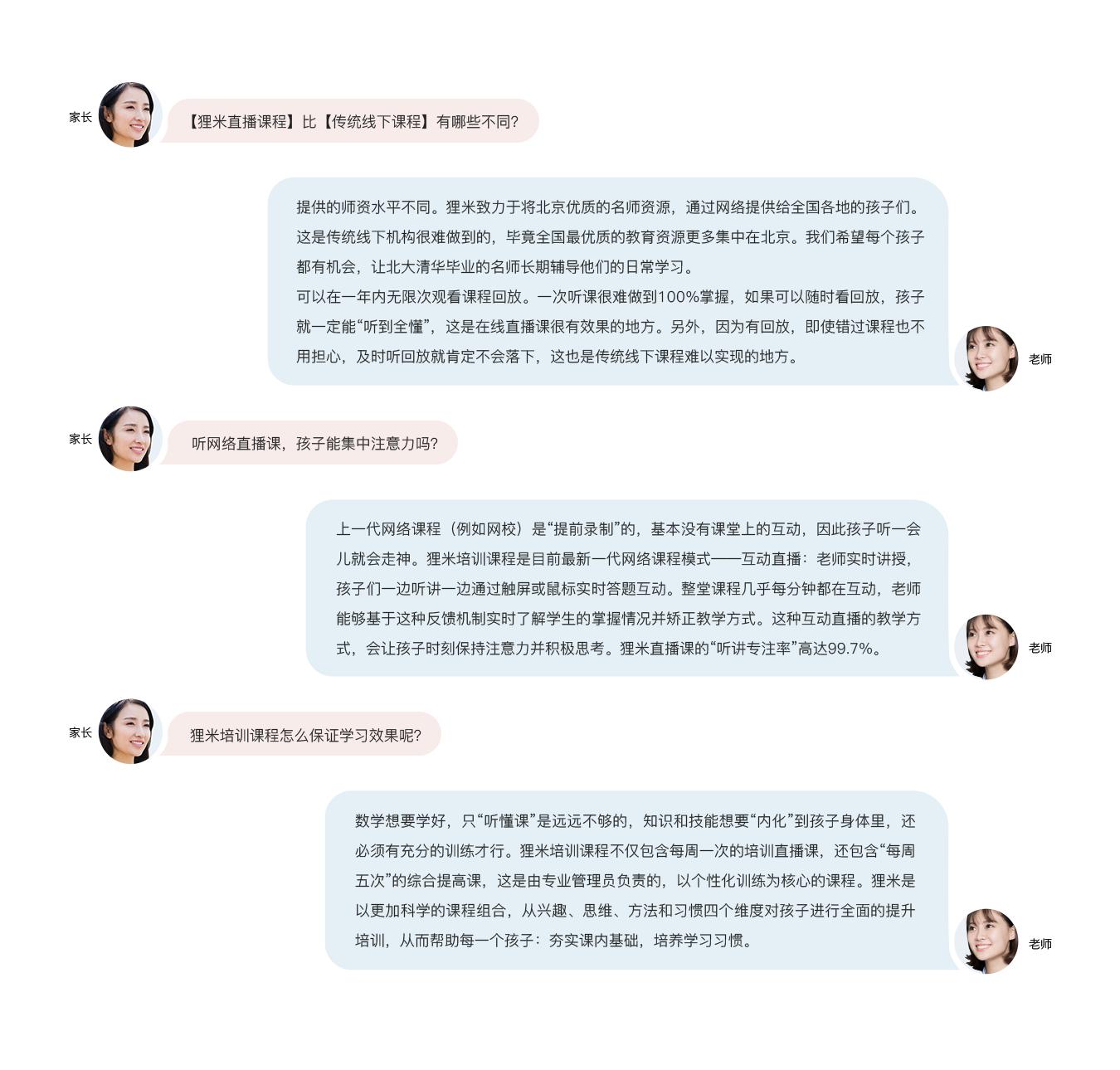 狸米网校,北京名师直播培训课程,课程大纲