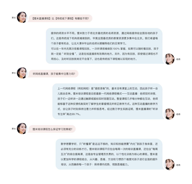 狸米数学,北京名师直播培训课程,课程大纲