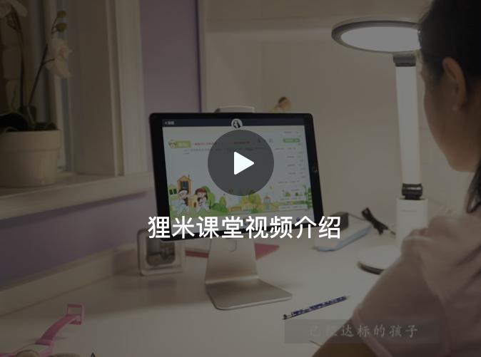 狸米课堂视频介绍,想让孩子试试,免费预约试听课